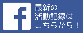 FB誘導バナー.png